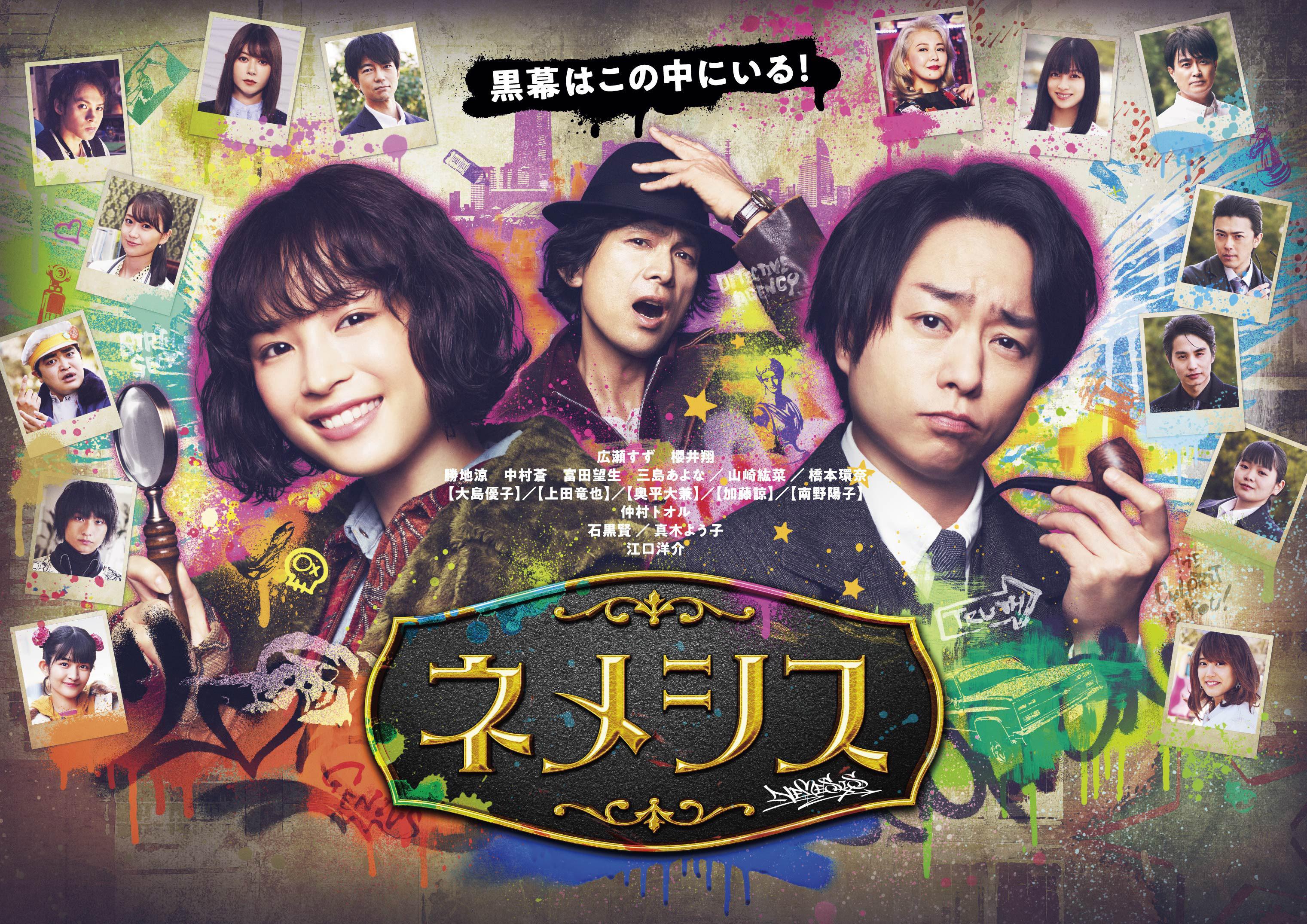 ドラマ『ネメシス』新メインビジュアル (C)日本テレビ