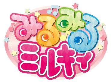 人気バラエティ番組『みるみるミルキィ』新シリーズスタート!