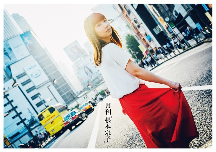 月刊「根本宗子」第13号『夢と希望の先』公演チラシ