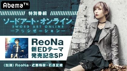 ReoNa AbemaTVでのアコースティックライブ生配信決定 特別番組で『SAOアリシゼーション』対談も