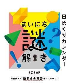 SCRAP史上初!一年中謎解きが楽しめる2種のカレンダー「まいにち謎解き」「謎解きカレンダー2021 ─THE ART OF REAL ESCAPE GAME─」発売