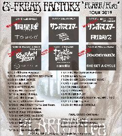 G-FREAK FACTORY ツアー第2弾ゲストバンドに打首獄門同好会、locofrankら ファイナルシリーズも発表に