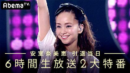 安室奈美恵の引退日特番にミッツ・マングローブやDJ KAORIら登場、白石麻衣もVTR出演