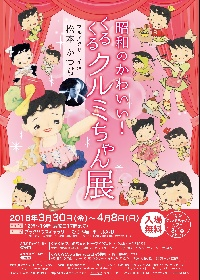 『昭和のかわいい!くるくるクルミちゃん展』が開催 松本かつぢの原画やアニメのセル画を展示