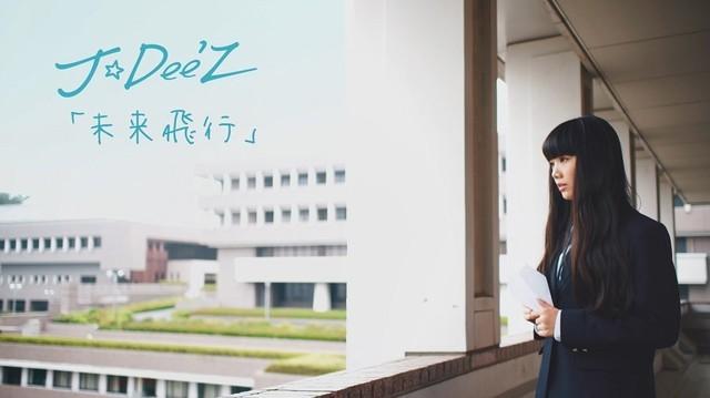 J☆Dee'Z「未来飛行」ミュージックビデオのワンシーン。
