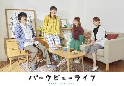 風間俊介、倉科カナ、中川翔子、前田亜季がテーブルを囲んで団らん 舞台『パークビューライフ』のメインビジュアルが公開