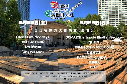 Original Love、広瀬香美、竹中直人ら出演『AION CARNIVAL』が日比谷野音で有観客とオンラインのハイブリッド開催
