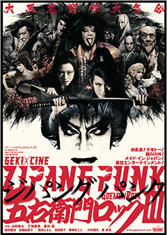 『ZIPANG PUNK~五右衛門ロック3』(2013)