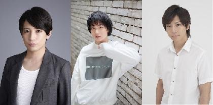 陳内将、植田圭輔、椎名鯛造が『ひとりしばい』第三弾に出演決定 意気込みコメントが到着