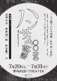 深澤大河、横井翔二郎、和合真一が声で聞かせ、演技力で魅了する 『ハンサム落語』〇〇(仮)の上演が決定