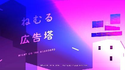 ひとりぼっちの夜を救う演劇を創作している劇団フルタ丸が2年ぶりの本公演『ねむる広告塔』を11月に上演