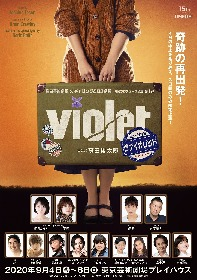 藤田俊太郎演出のミュージカル『VIOLET』日本キャスト版 唯月ふうか、優河、成河、吉原光夫ら出演で3日間の限定上演が決定