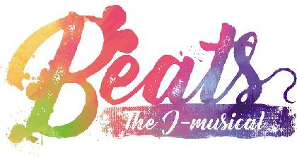 大薮丘がネズミ役で主演を務める 三ツ星キッチン、新作オリジナルミュージカル『Beats~クマネズミの未来ミッション~』の上演が決定