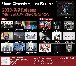 9mm Parabellum Bullet トリビュートアルバムにBiSH、UNISON SQUARE GARDEN、SPECIAL OTHERSら参加アーティスト最終発表