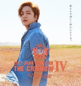 チャン・グンソク、新作を引っさげたツアー『JANG KEUN SUK THE CRISHOW Ⅳ -Voyage-』を発表