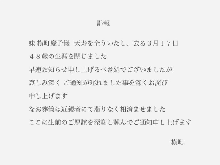 横町慶子さんのfacebookより