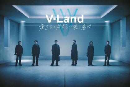 "V6、ファンのための仮想空間『V-Land』をオンラインで開催 ""最新で最後""の作品『WANDERER』の配信も"