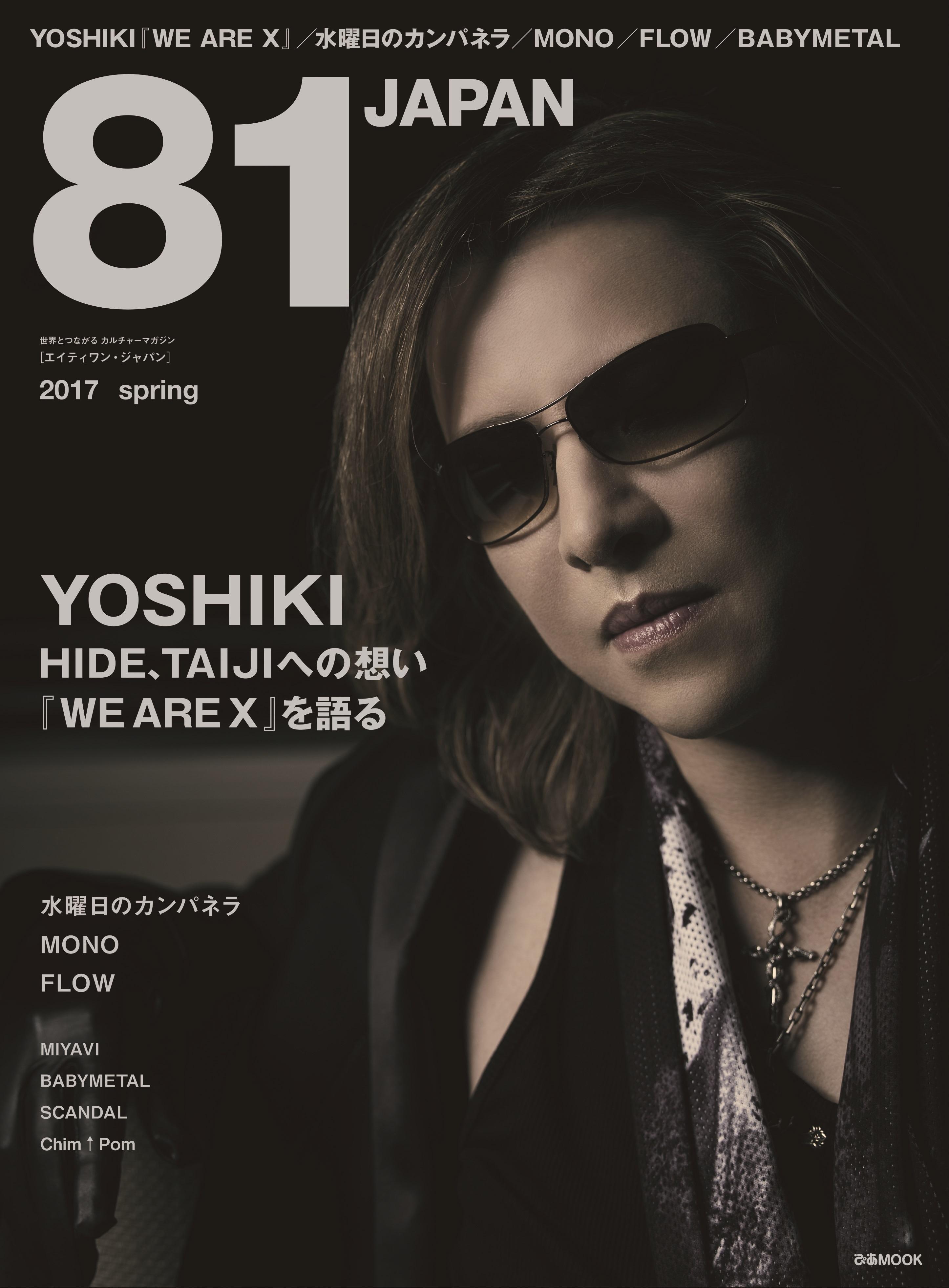 『81 JAPAN 2017 spring』(ぴあMOOK)表紙