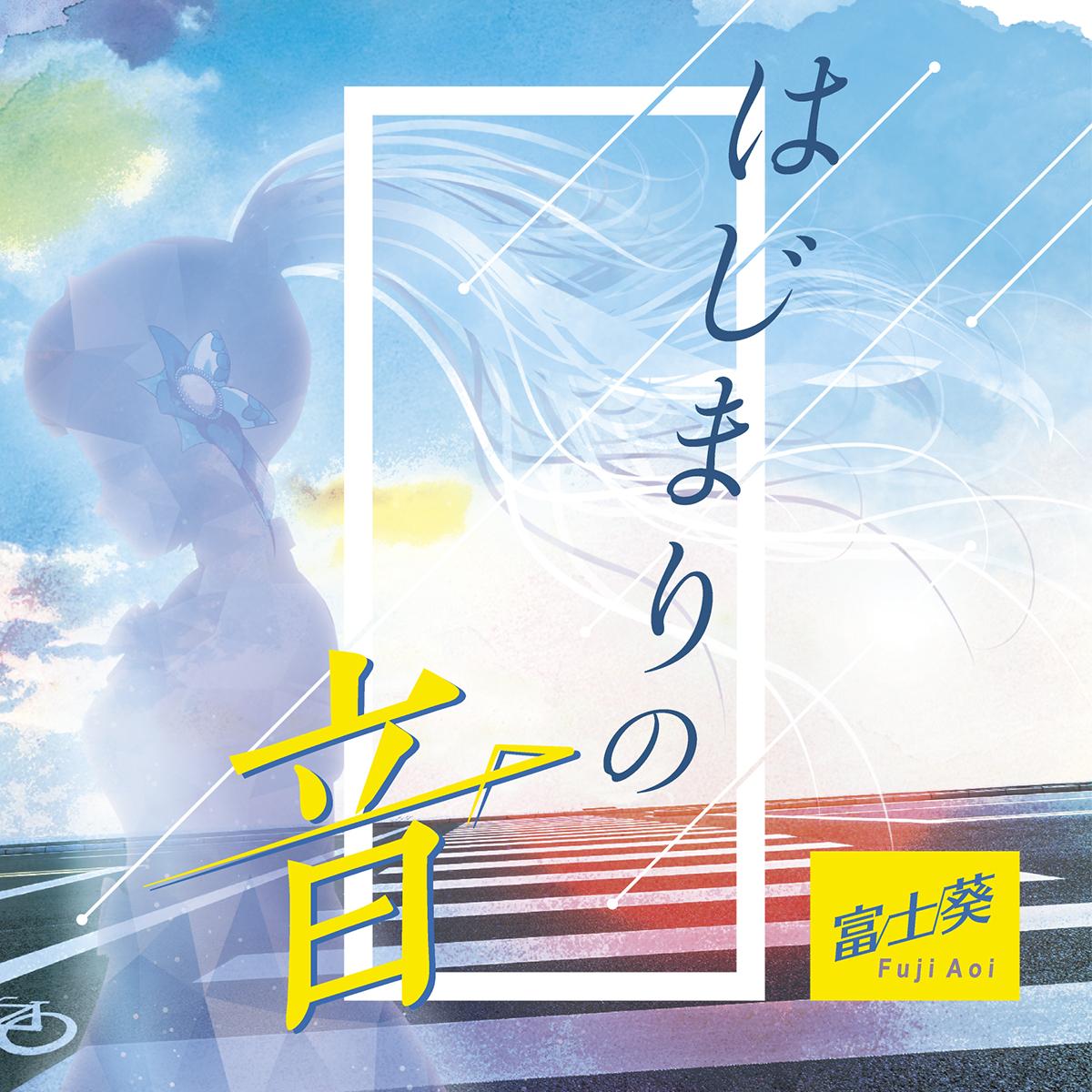 富士葵 デビューシングル「はじまりの音」初回限定盤ジャケット