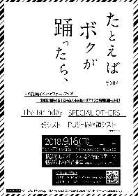 The Birthday、SPECIAL OTHERS、韻シストら出演『たとえば ボクが 踊ったら、』開催決定