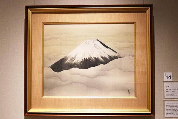 横山大観《心神》1952(昭和27)年