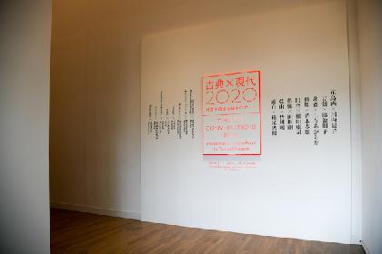 『古典×現代2020-時空を超える日本のアート』レポート 悠久の芸術家たちと現代作家が魅せるアートの対話
