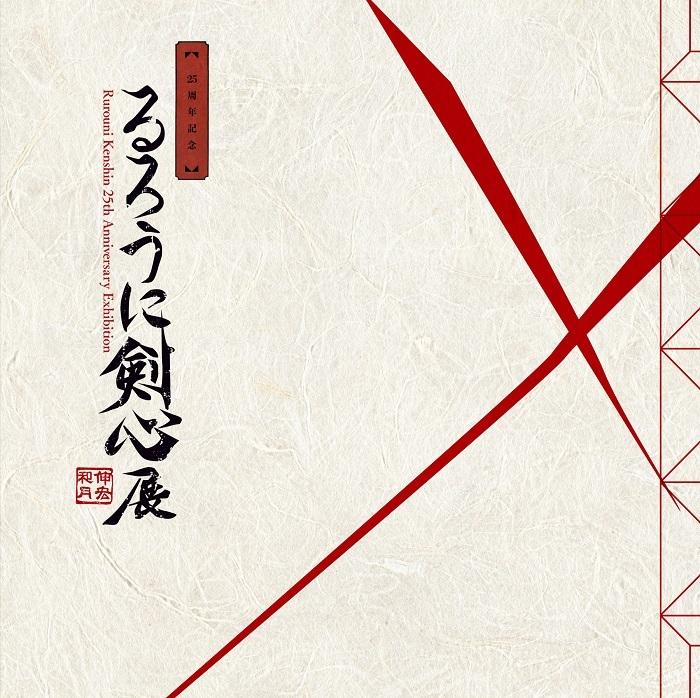 『25周年記念 るろうに剣心展』公式図録 価格:2,530円(税込)※一部収録されない展示品があります。 (C)和月伸宏/集英社