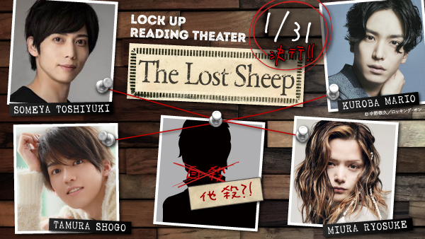 LOCK UP READING THEATER『The Lost Sheep』1/31