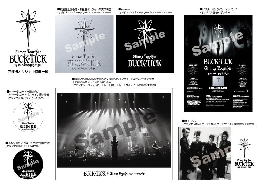 BUCK-TICK 特典画像