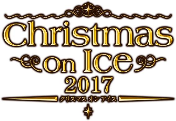今年も感動のアイスショーが観られる。どんな演出になっているのか楽しみは増すばかりだ Copyright(C) 2017 Christmas on Ice 2017 実行委員会