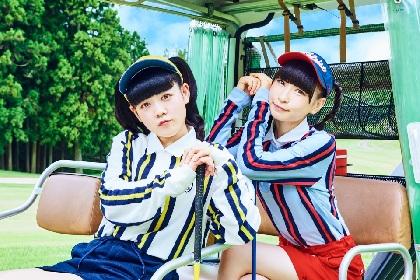 でんぱ組. incと妄想キャリブレーションの夢のコラボユニット・ニァピン、ゴルフ要素満載の新曲MVが解禁