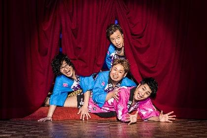 四星球、笑いと涙と感動の新作アルバム『ガッツ・エンターテイメント』リリース決定