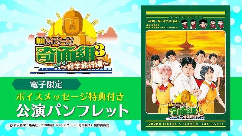 「舞台『ハイスクール!奇面組3』~危機一髪!修学旅行編~」公演パンフレット