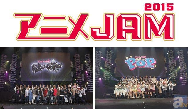 人気アニメが一同に介した「アニメJAM2015」速報レポ