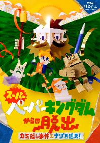 リアル脱出ゲーム『スーパーペーパーキングダムからの脱出』に「ひょっこりひょうたん島」の「人形劇団ひとみ座」が協力決定