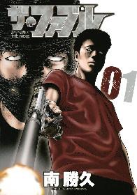 岡田准一 主演映画『ザ・ファブル』公開記念!原作コミックが無料で読める!