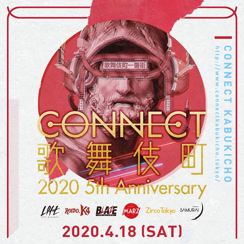 CONNECT歌舞伎町2020