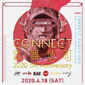 新宿のサーキットフェス『CONNECT歌舞伎町2020』ギターウルフら 第一弾出演アーティストを発表
