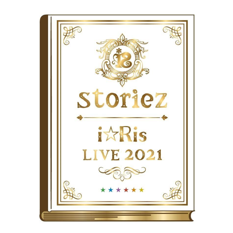 『i☆Ris LIVE 2021 〜storiez〜』ロゴ