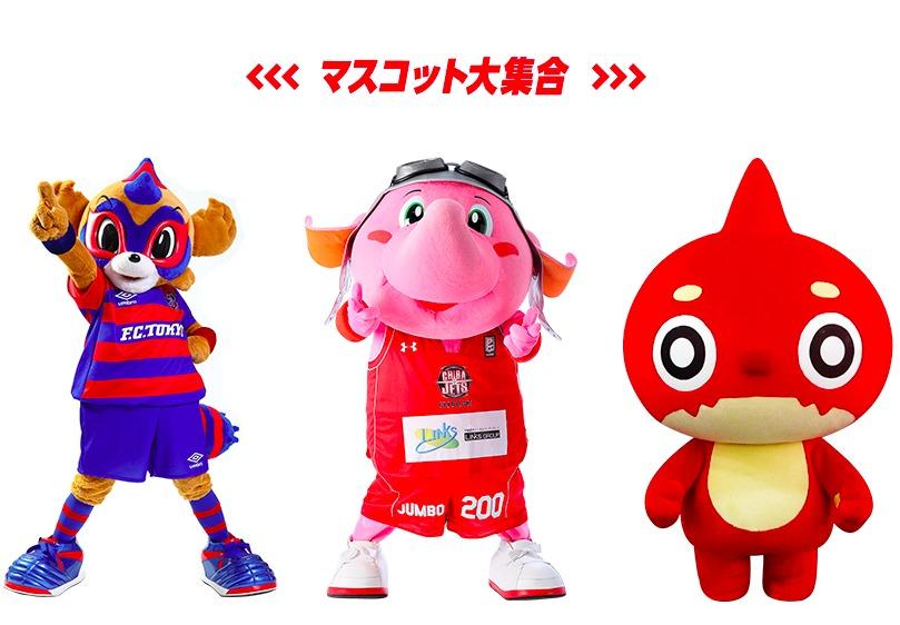 左からFC東京「ドロンパ」、千葉ジェッツ「ジャンボくん」、モンスターストライク「オラゴン」