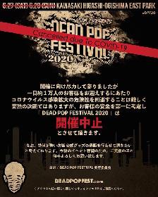 SiM主催の野外フェス『DEAD POP FESTiVAL 2020』が中止に