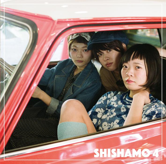 SHISHAMO『SHISHAMO 4』