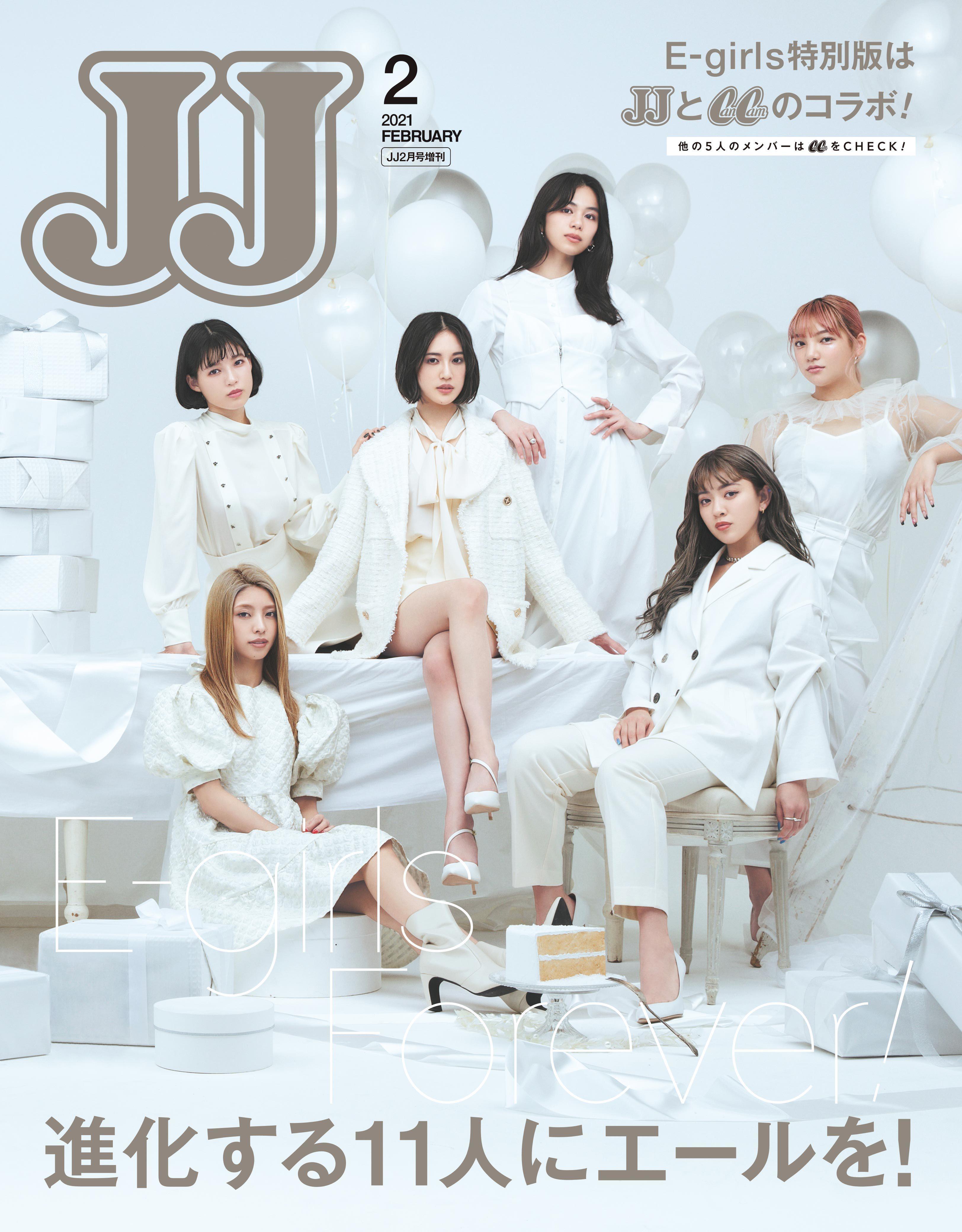 『JJ』特別版表紙
