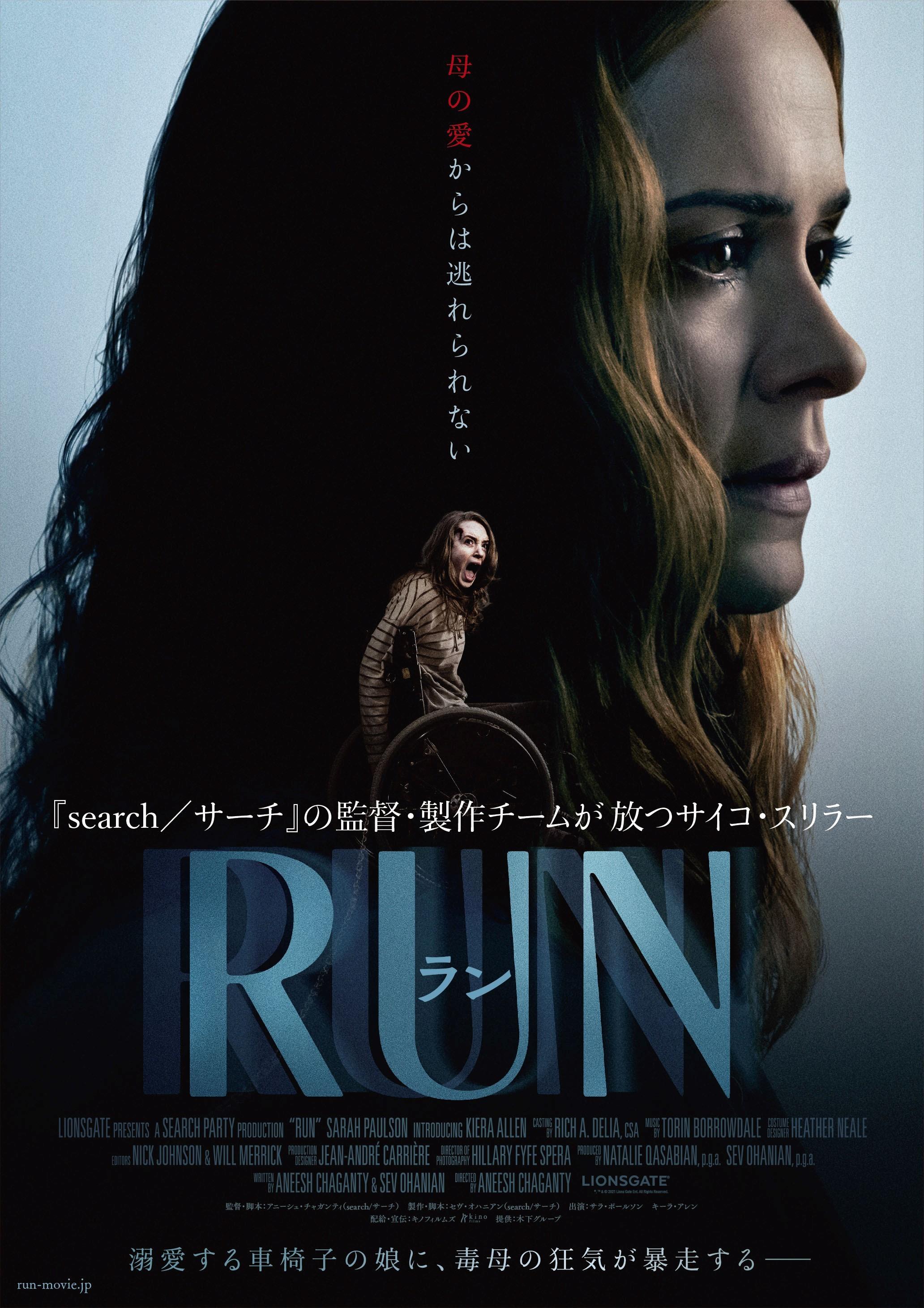 『RUN/ラン』