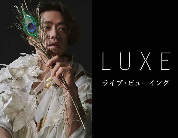 『LUXE(リュクス)』