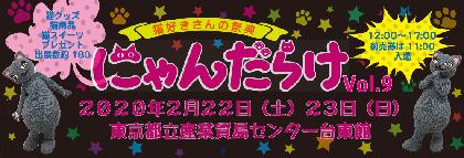 猫好きさんの祭典『にゃんだらけVol.9』でLUNA SEAのINORANや『ドルアニシリーズ・九藏猫窩』出演者らが猫愛を語る