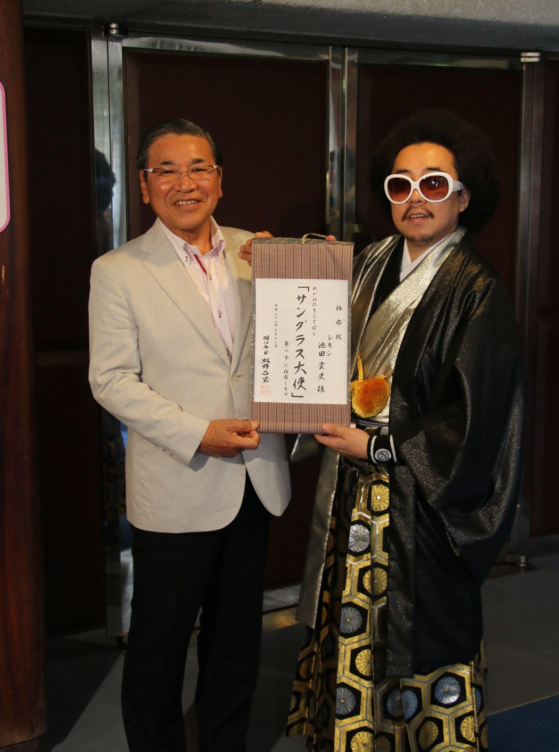 レキシ / 牧野百男鯖江市長