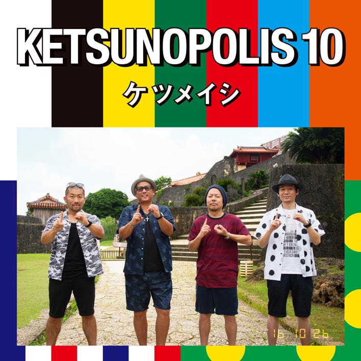 『KETSUNOPOLIS 10』CD