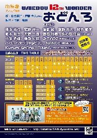 梅棒 12th WONDER『おどんろ』の全キャストが決定 初のヒロインキャストで梅田彩佳が出演