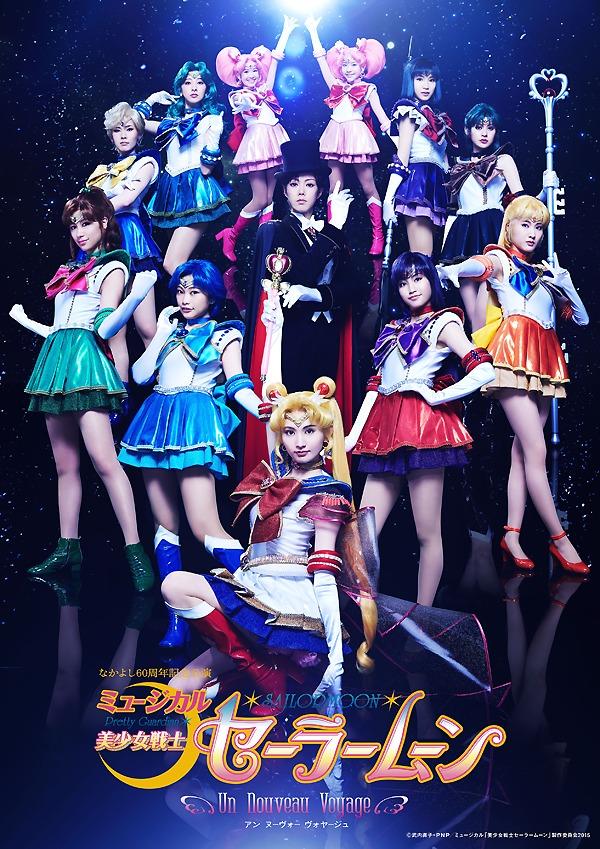 © N a o k o T a k e u c h i ©武内直子・P N P / ミュージカル「美少女戦士セーラームーン」製作委員会2 0 1 5